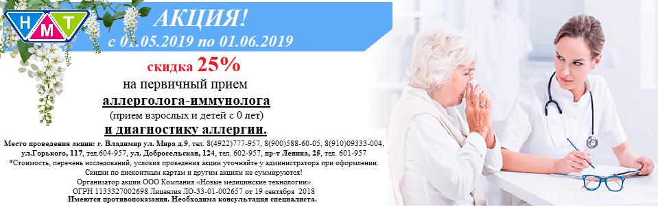 аллерголог акция ВЛАДИМИР.png