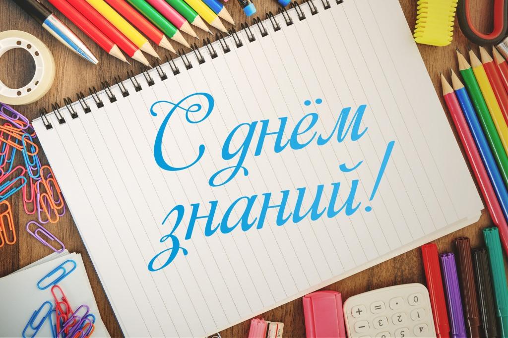 KnowledgeDay.jpg