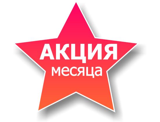 Aktsiya-mesyatsa.png