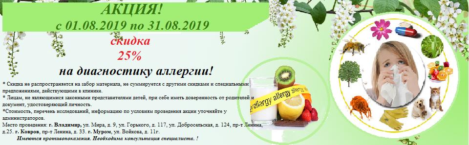 АКЦИЯ на АЛЛЕРГЕНЫ август общая.png